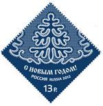 Ryssland nyårsfrimärke