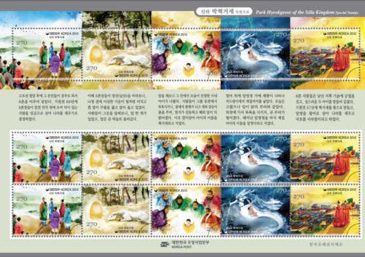 Park Hyeokgeose av kungariket Silla.